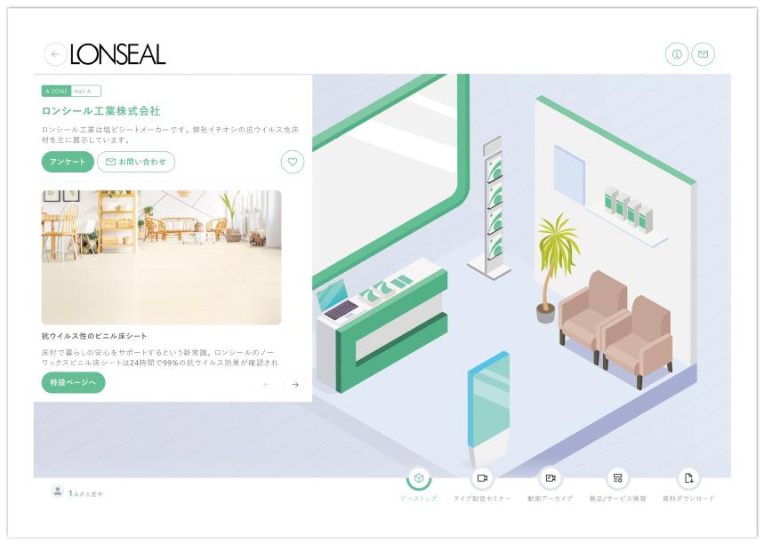 JAPANTEX2021 ONLINEブースイメージ
